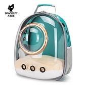 寵物包 太空喵透明貓包外出便攜太空艙狗狗雙肩貓書包貓咪包攜帶寵物背包 米家