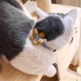 寵物項圈 寵物鈴鐺貓咪鈴鐺項圈狗狗飾品小型犬項鏈貓咪花朵項圈小花蝴蝶結 伊芙莎