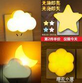 光控感應LED小夜燈床頭燈臥室嬰兒喂奶創意夢幻插電插座迷你節能『櫻花小屋』