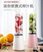 榨汁機 迷你電動果汁機便攜式學生榨汁杯子 家用小型多功能水果機 df4938 【Sweet家居】