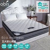【obis】Genie四線護邊獨立筒床墊雙人5*6.2尺 25cm