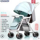 嬰兒推車可坐可躺輕便折疊四輪避震新生兒嬰兒車寶寶手推車igo 時光之旅