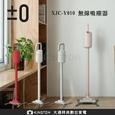 ±0 正負零 XJC-Y010 吸塵器 櫻花粉 【24H快速出貨】 輕量 無線充電式 公司貨