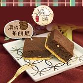 【稻蒔甜】濃情布朗尼/4盒組
