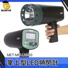 高精度LED頻閃儀 手持式印刷測速 閃頻測試儀 閃光轉數表 電機轉速計 MFLL2350博士特汽修