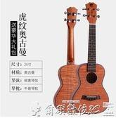 吉他 初學者學生成人女男23寸26寸兒童小吉他 爾碩LX