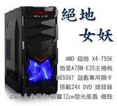 【台中平價鋪】全新微星A78戰略平台【絕地女妖】四核心GTX650獨顯電玩機