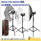 Godox DS300II X3 KIT