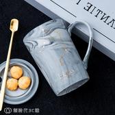 馬克杯 創意北歐ins陶瓷杯子個性男學生家用水杯星座馬克杯帶蓋勺咖啡杯 【創時代3C館】