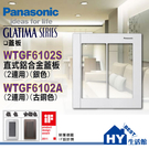 國際牌GLATIMA系列 WTGF6102S 二連用直式鋁合金蓋板(銀色)