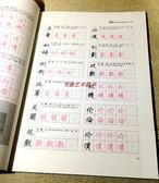 字帖繁體字簡化字對照800常用漢字繁簡楷書鋼筆入門練習【極簡生活館】