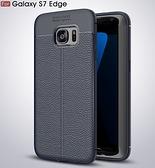 三星 Galaxy S7 edge 荔枝紋 內散熱設計 全包邊手機殼 矽膠軟殼 車邊縫線設計 手機殼 質感軟殼