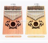 拇指琴拇指琴17音kalimba10音手指琴拇指鋼琴便攜式初學者樂器YYS 伊莎公主