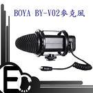 【EC數位】BOYA BY-V02 立體...