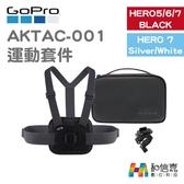GoPro原廠【和信嘉】AKTAC-001 運動套件 (胸帶+長桿固定座+收納盒) HERO6 HERO7適用 台閔公司貨
