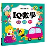 動腦遊戲書:IQ數學2