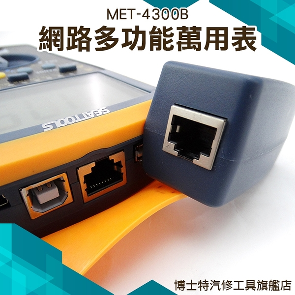 《博士特汽修》網路型數位電表 網路測試功能 全自動量程背光 線序校對 MET-4300B