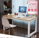 電腦桌簡易電腦桌台式桌家用寫字台書桌簡約現代鋼木辦公桌子雙人YJT 七色堇