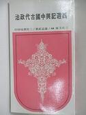 【書寶二手書T9/一般小說_ATN】西遊記與中國古代政治_薩孟武