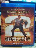 挖寶 片Q20 027  BD ~3D 舞力對決2 /Street Dance 2 ~英國
