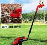 【 快出】電動割草機充電式除草機多 剪草剪刀家用小型剪枝機綠籬修枝剪印象家品