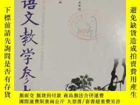 二手書博民逛書店中學語文教學參考罕見雜誌 2013 11 上旬Y255506 出