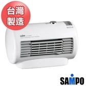 SAMPO聲寶 迷你陶瓷式電暖器HX-FB06P