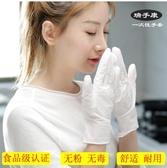 食品級耐用一次性手套丁晴乳膠加厚橡膠餐飲洗碗防水實驗美容手術 沸點奇跡