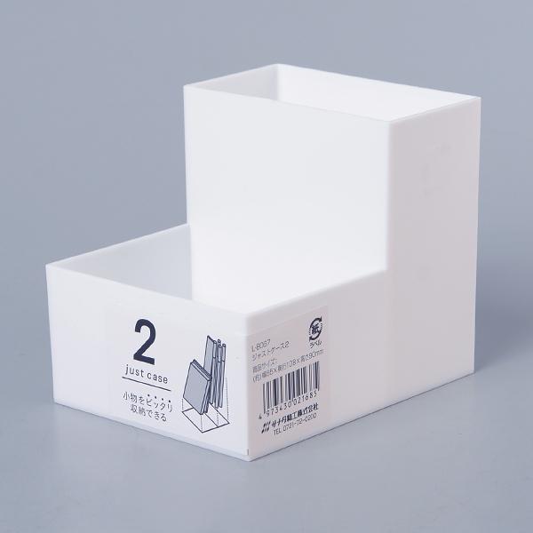 日本製【Sanada】兩格整理收納盒 /L-8067W