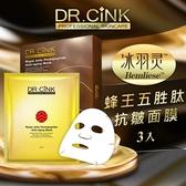 DR.CINK達特聖克 蜂王五胜肽抗皺面膜 3入【BG Shop】
