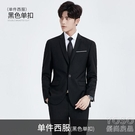 西服套裝男士三件套韓版修身休閒外套小西裝職業正裝新 優尚良品