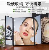 梳妝鏡LED帶燈隨身便攜台面大號折疊雙面梳妝折疊鏡子【99狂歡8折購物節】