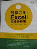【書寶二手書T1/電腦_PDV】超級好用Excel樞紐分析表-統計X分析X解讀X決策_張哲榮