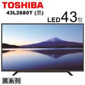【TOSHIBA東芝】43吋Full HDLED控光護眼液晶顯示器(43L2680T)