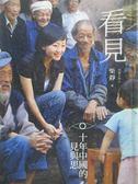【書寶二手書T4/社會_OJK】看見-十年中國的見與思_柴靜