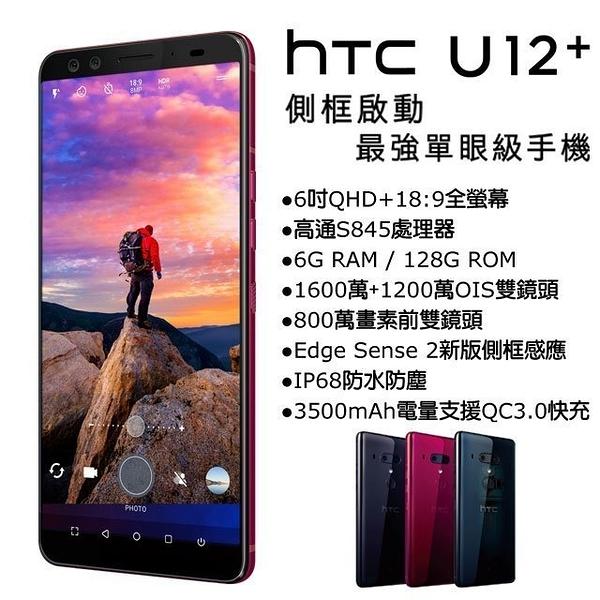 (限量特價)HTC U12+ 6G/128G(空機)全新未拆封 原廠公司貨 U11+ U19e desire 12S