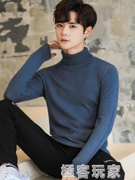 高領毛衣男秋季韓版潮男士毛衣針織衫長袖純色時尚打底衫上衣 極客玩家
