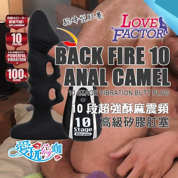 ●駝峰型●日本 LOVE FACTOR 10段超強酥麻震頻 高級矽膠肛塞 BACK FIRE 10 ANAL CAMEL BUTT PLUG