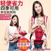 背帶嬰兒背帶腰凳多功能新生兒童寶寶前抱式小孩橫抱背帶坐凳四季通用 快樂母嬰