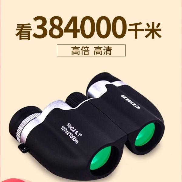 望遠鏡小型迷你雙筒高倍高清戶外專業手機夜視成人兒童望眼鏡望遠鏡【凱斯盾】
