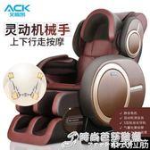按摩椅 按摩椅家用全自動全身太空艙電動多功能揉捏沙發椅智慧按摩 時尚芭莎