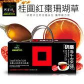 【阿華師茶業】桂圓紅棗珊瑚草(25gx24包)►研磨粉狀隨身包