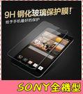 【萌萌噠】索尼 SONY 全機型 XZS XP XA1 XZP XZ1 L2高清防爆 防刮 鋼化玻璃膜 9H硬度 螢幕玻璃貼