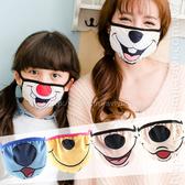 【Disney 】透氣立體舒適一體成形棉質口罩 (成人/幼童/親子/姊妹/情侶)-嘴巴系列
