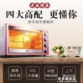 烤箱 Galanz/格蘭仕 X1R電烤箱42升多功能家用大容量熱風烤叉烘焙烤箱 果果輕時尚NMS