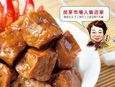 【胡姥姥素膳坊】古早味素食豆干(約200g/包)-10包/組-含運價