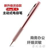 久宇 手寫筆華為M2/M3/M5青春版10.1英寸觸控筆M3 8.4英寸主動式電容筆 雙十二全館免運