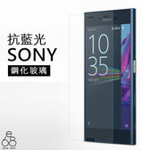 抗藍光 SONY Xperia XZ Z3 Z5 Premium X Performance 9H 鋼化玻璃 保護貼 手機螢幕 鋼化膜 防刮 保貼 貼膜