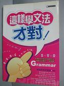 【書寶二手書T1/語言學習_JCZ】這樣學文法才對_英語教育研學會