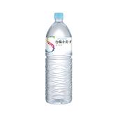 台鹽 小分子海洋活水 (1500ml/罐)【杏一】